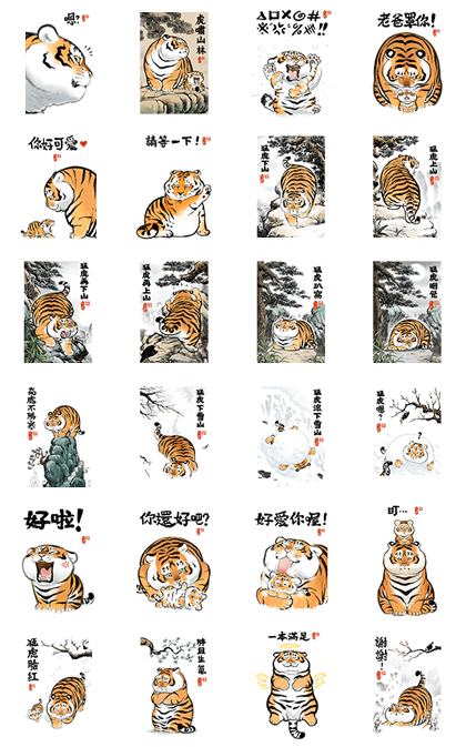 Tiger Going Down the Mountain Line Sticker GIF & PNG Pack: Animated & Transparent No Background | WhatsApp Sticker