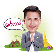 AIS Mingala Myanmar: Aung Ye Lin Sticker for LINE & WhatsApp | ZIP: GIF & PNG