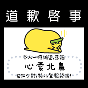 BananaMan Message Stickers Sticker for LINE & WhatsApp | ZIP: GIF & PNG