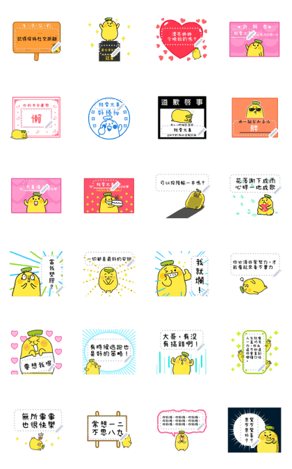BananaMan Message Stickers Line Sticker GIF & PNG Pack: Animated & Transparent No Background | WhatsApp Sticker