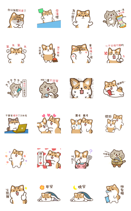 Be Good Guys: Shibasays Line Sticker GIF & PNG Pack: Animated & Transparent No Background | WhatsApp Sticker