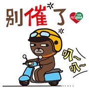 """""""Bear"""" Safety in Mind! Sticker for LINE & WhatsApp 