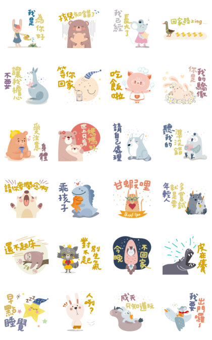 Daily Use For Family Music Stickers Line Sticker GIF & PNG Pack: Animated & Transparent No Background | WhatsApp Sticker