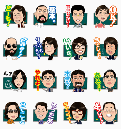 Famous teachers of Toshin High School | 977 Line Sticker GIF & PNG Pack: Animated & Transparent No Background | WhatsApp Sticker