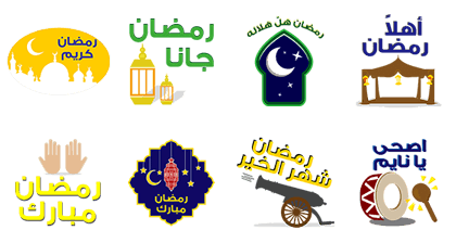 Happy Ramadan 1 | 2652 Line Sticker GIF & PNG Pack: Animated & Transparent No Background | WhatsApp Sticker