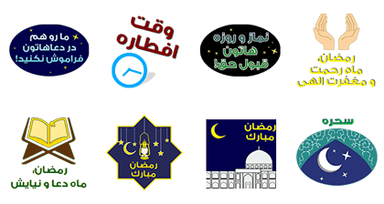 Happy Ramadan 1 | 2651 Line Sticker GIF & PNG Pack: Animated & Transparent No Background | WhatsApp Sticker