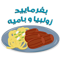 Happy Ramadan 2 - Iftar Time Sticker for LINE & WhatsApp | ZIP: GIF & PNG