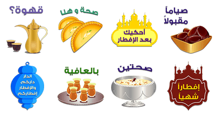 Happy Ramadan 2 - Iftar Time   2742 Line Sticker GIF & PNG Pack: Animated & Transparent No Background   WhatsApp Sticker