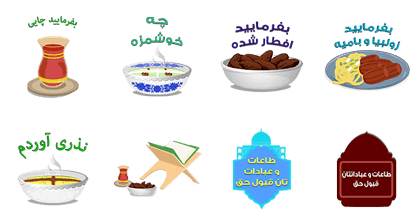 Happy Ramadan 2 - Iftar Time   2743 Line Sticker GIF & PNG Pack: Animated & Transparent No Background   WhatsApp Sticker