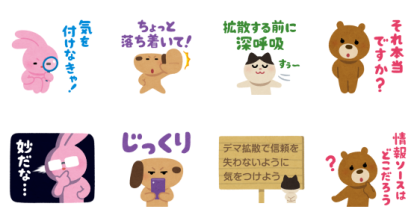 Irasutoya Keep It Real Stickers Line Sticker GIF & PNG Pack: Animated & Transparent No Background | WhatsApp Sticker