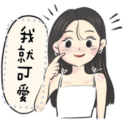 Life of sassy girls Heartfelt Stickers Sticker for LINE & WhatsApp | ZIP: GIF & PNG