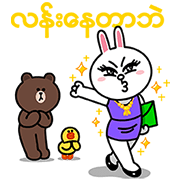 Moving Myanmar Forward Sticker for LINE & WhatsApp | ZIP: GIF & PNG