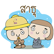 Mr. & Ms. PEA : Light for Life Sticker for LINE & WhatsApp | ZIP: GIF & PNG