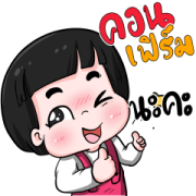 Nong Kawhom A Merchant Sticker for LINE & WhatsApp | ZIP: GIF & PNG