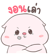 Pinky Pig Animated by Auongrom Sticker for LINE & WhatsApp | ZIP: GIF & PNG