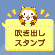Rascal Speech Balloon Stickers Sticker for LINE & WhatsApp | ZIP: GIF & PNG