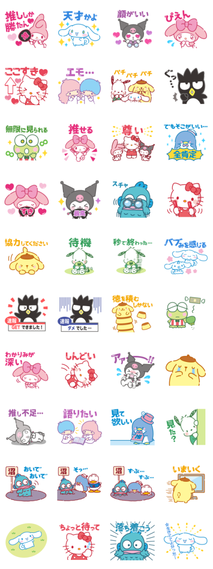 SANRIO CHARACTERS (Bias Booster) Line Sticker GIF & PNG Pack: Animated & Transparent No Background | WhatsApp Sticker