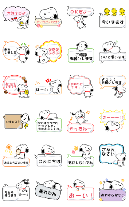 Snoopy Speech Balloon Stickers Line Sticker GIF & PNG Pack: Animated & Transparent No Background | WhatsApp Sticker