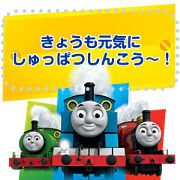 Thomas & Friends Message Stickers Sticker for LINE & WhatsApp | ZIP: GIF & PNG