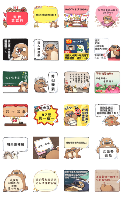 Unfriendly Animals: Message Stickers Line Sticker GIF & PNG Pack: Animated & Transparent No Background | WhatsApp Sticker