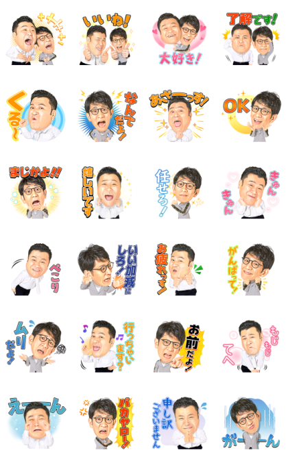 Untouchable Voice Stickers Line Sticker GIF & PNG Pack: Animated & Transparent No Background   WhatsApp Sticker