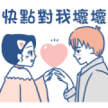 luoluoloveyou Hot Heartfelt Stickers Sticker for LINE & WhatsApp | ZIP: GIF & PNG