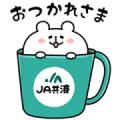 yurukuma × JA-Kyosai Sticker for LINE & WhatsApp | ZIP: GIF & PNG