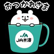 yurukuma × JA-Kyosai Sticker for LINE & WhatsApp | ZIP: GIF & PNG