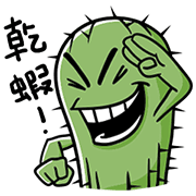 101 Original & Mr. Cactus Sticker for LINE & WhatsApp | ZIP: GIF & PNG