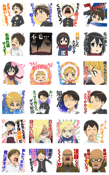 Attack on Titan: Junior High Line Sticker GIF & PNG Pack: Animated & Transparent No Background | WhatsApp Sticker