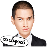 Aung Ye Lin - Bad boy in the house! Sticker for LINE & WhatsApp | ZIP: GIF & PNG