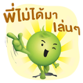 Aunjai ADVANCED Sticker for LINE & WhatsApp | ZIP: GIF & PNG