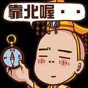 Bau Empress Sticker for LINE & WhatsApp | ZIP: GIF & PNG