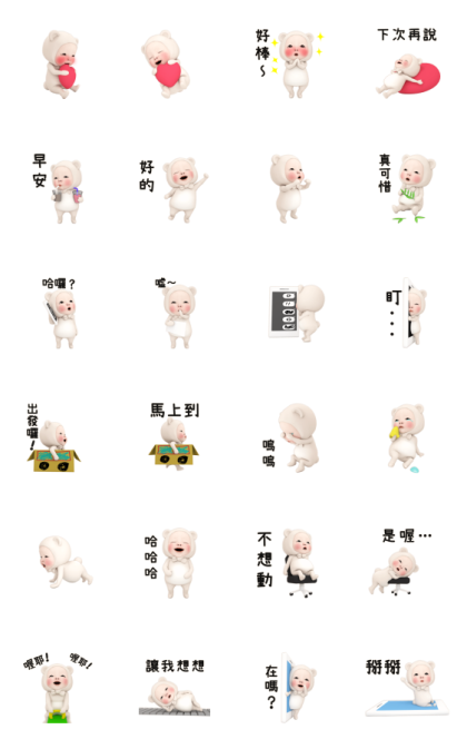 Carefree Bear Towel Line Sticker GIF & PNG Pack: Animated & Transparent No Background | WhatsApp Sticker