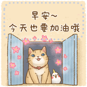 Cat's Lifestyle: Cute Message Stickers Sticker for LINE & WhatsApp | ZIP: GIF & PNG