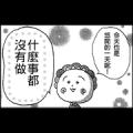 Coji-Coji Comic Stickers Sticker for LINE & WhatsApp | ZIP: GIF & PNG