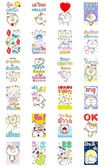 Cool Happy Cats:At Your Side (Big+Sound) Line Sticker GIF & PNG Pack: Animated & Transparent No Background | WhatsApp Sticker