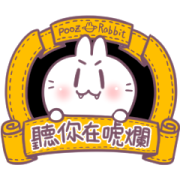 Cute Rabbit Useful Taiwanese Words Sticker for LINE & WhatsApp | ZIP: GIF & PNG