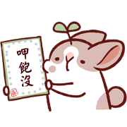 Fattubo Message Stickers Sticker for LINE & WhatsApp | ZIP: GIF & PNG