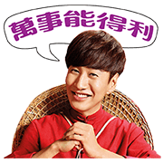 Frutips Good Fortune Stickers Sticker for LINE & WhatsApp | ZIP: GIF & PNG