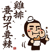 LINE@ × Martial Arts Sticker for LINE & WhatsApp | ZIP: GIF & PNG