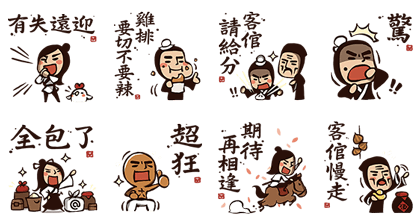 LINE@ × Martial Arts Line Sticker GIF & PNG Pack: Animated & Transparent No Background | WhatsApp Sticker