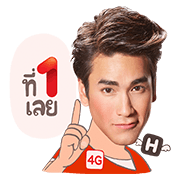 Lovely Nadech by TrueMove H Sticker for LINE & WhatsApp | ZIP: GIF & PNG