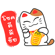 Lucky Cat Sticker for LINE & WhatsApp | ZIP: GIF & PNG