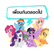 MY LITTLE PONY Friends Forever Sticker for LINE & WhatsApp | ZIP: GIF & PNG