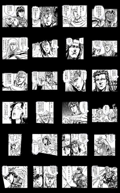 Manga Stickers: Hokuto no Ken Line Sticker GIF & PNG Pack: Animated & Transparent No Background   WhatsApp Sticker