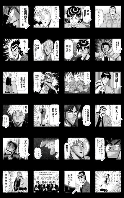 Manga Stickers: Nobuyuki Fukumoto Line Sticker GIF & PNG Pack: Animated & Transparent No Background | WhatsApp Sticker
