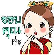 Meilin Playful Princess Sticker for LINE & WhatsApp | ZIP: GIF & PNG