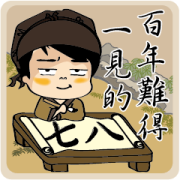 Siao He - Chinese Style Sticker for LINE & WhatsApp | ZIP: GIF & PNG