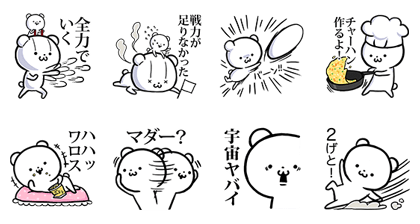 Very Very Funny Bear: Generic Stickers Line Sticker GIF & PNG Pack: Animated & Transparent No Background | WhatsApp Sticker